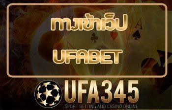 ทางเข้าเว็ป UFABET