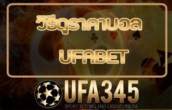 วิธีดูราคาบอล UFABET