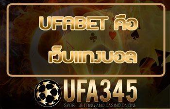 UFABET คือ เว็บแทงบอล