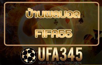 บ้านผลบอล FIFA55