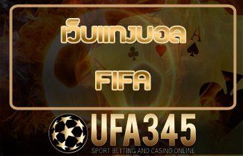 เว็บแทงบอล FIFA