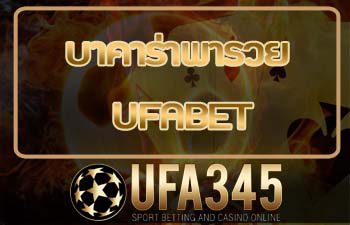 UFABET บาคาร่าพารวย