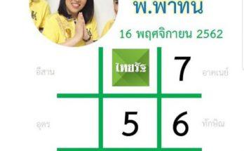 หวยไทยรัฐ16-11-62