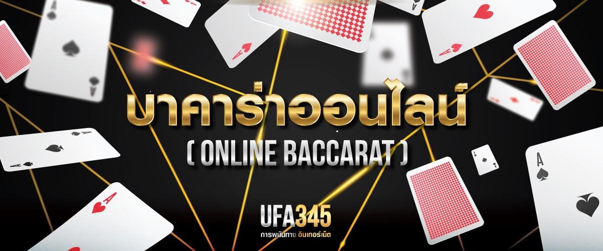 บาคาร่าออนไลน์ ( Online Baccarat )