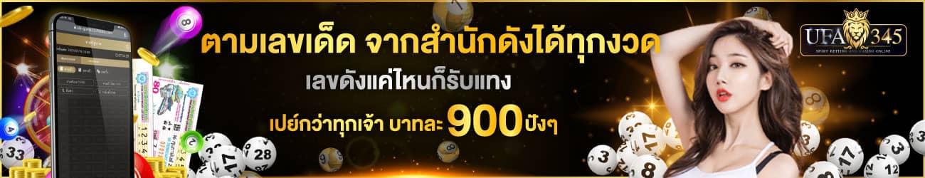 แนวทางการเล่นหวยไทยรัฐ จากแหล่งหวยเด็ดสำนักดัง